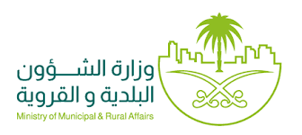 Ministry of Municipal & Rural Affairs- Department of Environmental Health – Consultant Prince Abdullah Studies and Consultancy Institute
