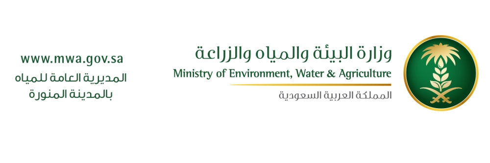 General Directorate for Water in Medina Region
